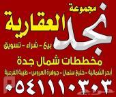 جوهرة العروس في جدة ( بيع _ شراء - تسويق )