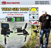 جهاز كشف المعادن والذهب تيتان 1000