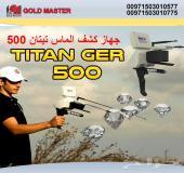 جهاز كشف الالماس تيتان 500 titan