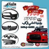 عروض لاصحاب سيارات تشارجر 2011-2014