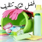 شركة نظافة منازل وفلل ومجالس وخزانات