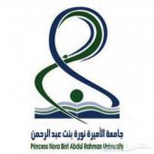 نقل موظفات وطالبات جامعة الاميره نوره