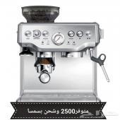 مكينة قهوة بريفل مطورة sage ماكينة