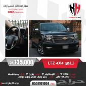 شفرولية - تاهو LTZ 4X4 - 2016 ( تم البيع)