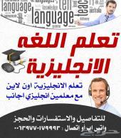 لغة انجليزية  .. اوفر لك معلمين مؤهلين حياك