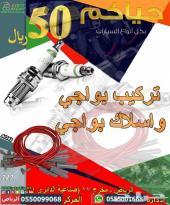 عرض بواجي واسلاك وتركيب باقل الاسعار