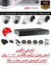 4 كاميرات مراقبة HD دقة 1 ميغا فقط 1050 ريال