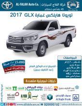 هايلكس غمارة GLX -2.7 بنزين عادى (سعودي) 2017