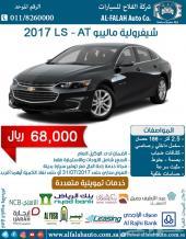 شيفرولية ماليبو LS سعودي 2017 ب 68000 ريال