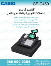 كاشير كاسيو Casio Cash Register يدعم الضريبة