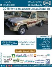 تويوتا شاص بكب ديلوكس بنزين رفارف(سعودي) 2018