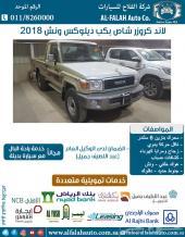 شاص ديلوكس بنزين ونش 11 ريشة (سعودي) 2018