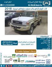 لاندكروزر شاص بكب ليمتيد 4.0 (سعودي) 2018