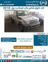 لاندكروزر شاص بكب عادي ديزل (سعودي) 2018