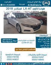 هوندا اكورد LX-AT استاندر (سعودي) 2018