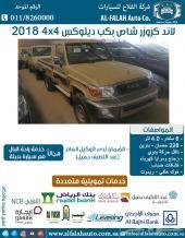 تويوتا شاص بكب ديلوكس بنزين (سعودي) 2018