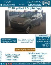 تويوتا افانزا 1.5 AT استاندر (سعودي) 2018