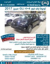 تويوتا راف فور GLI- AT 4x4 مميز (سعودي) 2017