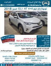 تويوتا راف فور GLI- AT 4x4 مميز (سعودي) 2018