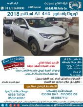 تويوتا راف فور 2.5 استاندر AT 4x4 (سعودي)2018