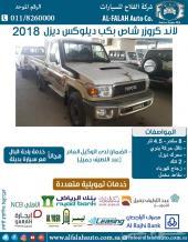 تويوتا شاص بكب ديلوكس ديزل (سعودي) 2018