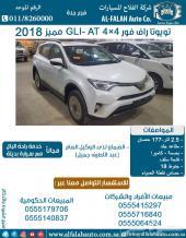 تويوتا راف فور GLI - AT 4x4 فتحة (سعودي) 2018