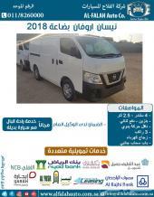 نيسان اورفان بضاعة بنزين (سعودي) 2018