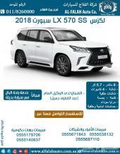 لكزس LX 570 SS سبورت (سعودي) 2018