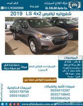 شيفرولية ترافرس LS - AT - 4x2 (الجميح) 2019