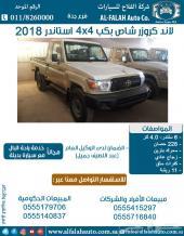 لاندكروزر شاص بكب بنزين استاندر (سعودي) 2018