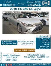 لكزس ES 350 C.C بانوراما (سعودي) 2019