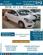 نيسان صني 1.5- SV جناح - حساسات (سعودي) 2018
