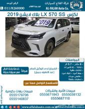 لكزس LX 570 SS بلاك اديشن (سعودي) 2019