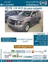 شيفروليه سوبربان 4x2 LS (سعودي) 2018