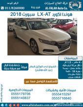 هوندا اكورد LX-AT سبورت (سعودي) 2018