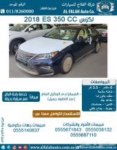 لكزس ES 350 CC بانوراما (سعودي) 2018