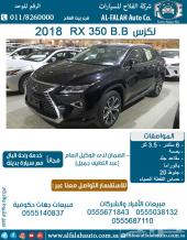 لكزس RX 350 B.B بانوراما (سعودي) 2018
