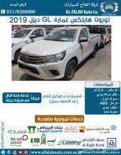 تويوتا هايلكس غمارة GL -2.4 ديزل (سعودي) 2019