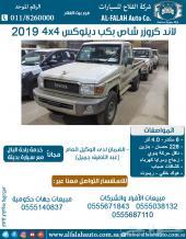 تويوتا شاص بكب ديلوكس بنزين (سعودي) 2019