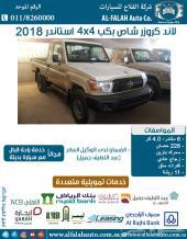 تويوتا شاص بكب بنزين استاندر (سعودي) 2018
