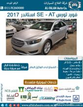 فورد تورس SE AT V6 استاندر (سعودى) 2017