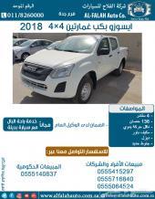 ايسوزو غمارتين 4x4 ديزل 136 حصان (سعودي) 2018
