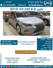 لكزس ES 250 B.B فتحة (سعودي) 2018
