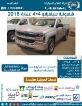 شفرولية سيلفرادو 4x4 غمارة (سعودي) 2018