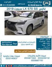 لكزس LX 570 SS سبورت (سعودي) 2019
