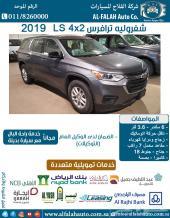 شيفرولية ترافرس LS - AT - 4x2 (التوكيلات)2019
