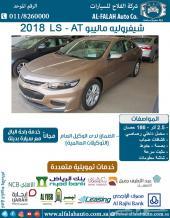 شيفروليه ماليبو LS - AT ( سعودي ) 2018