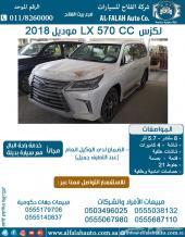 لكزس LX 570 CC (سعودي) 2018