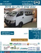 نيسان اورفان 13 راكب ديزل (سعودي) 2019