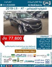 اكوينوكس LS - 1.5 (سعودي) 2019 ب 77600 ريال